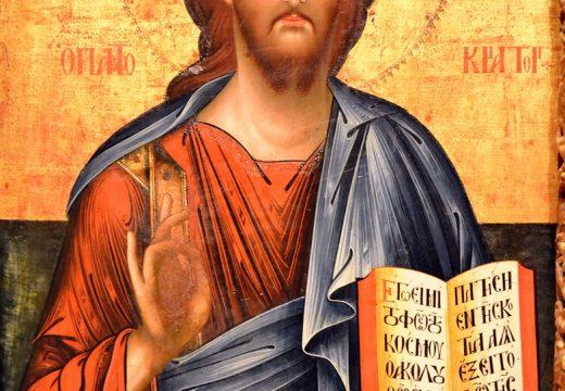 23η Κυριακή του έτους, Β' κύκλος:  «Το παντοδύναμο χέρι του Ιησού»